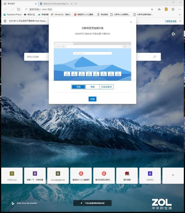 Chrome 内核新款 Edge 浏览器对比评测