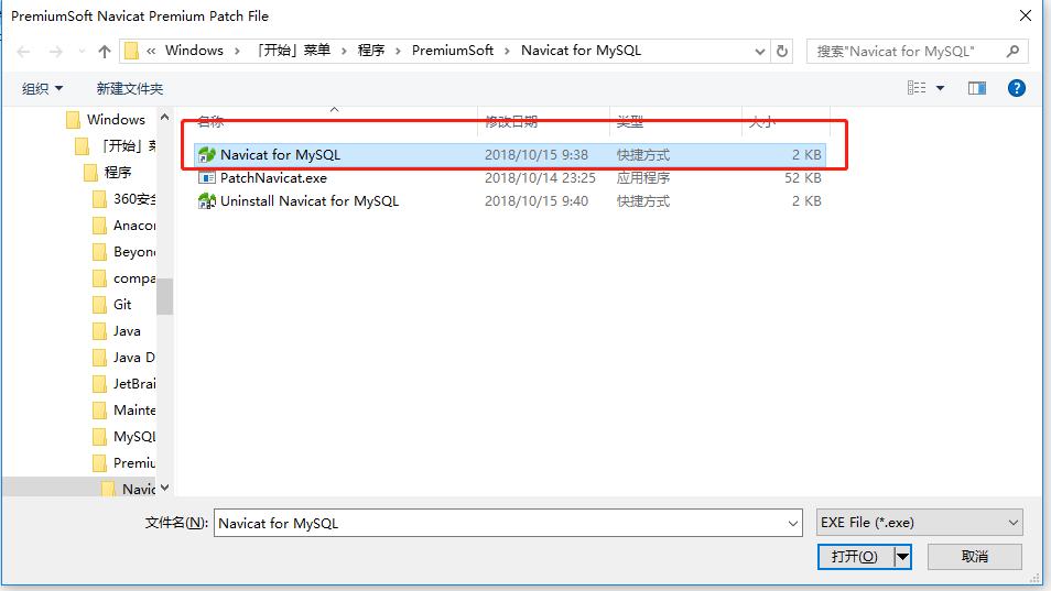 Navicat for MySQL各个版本通用激活方法