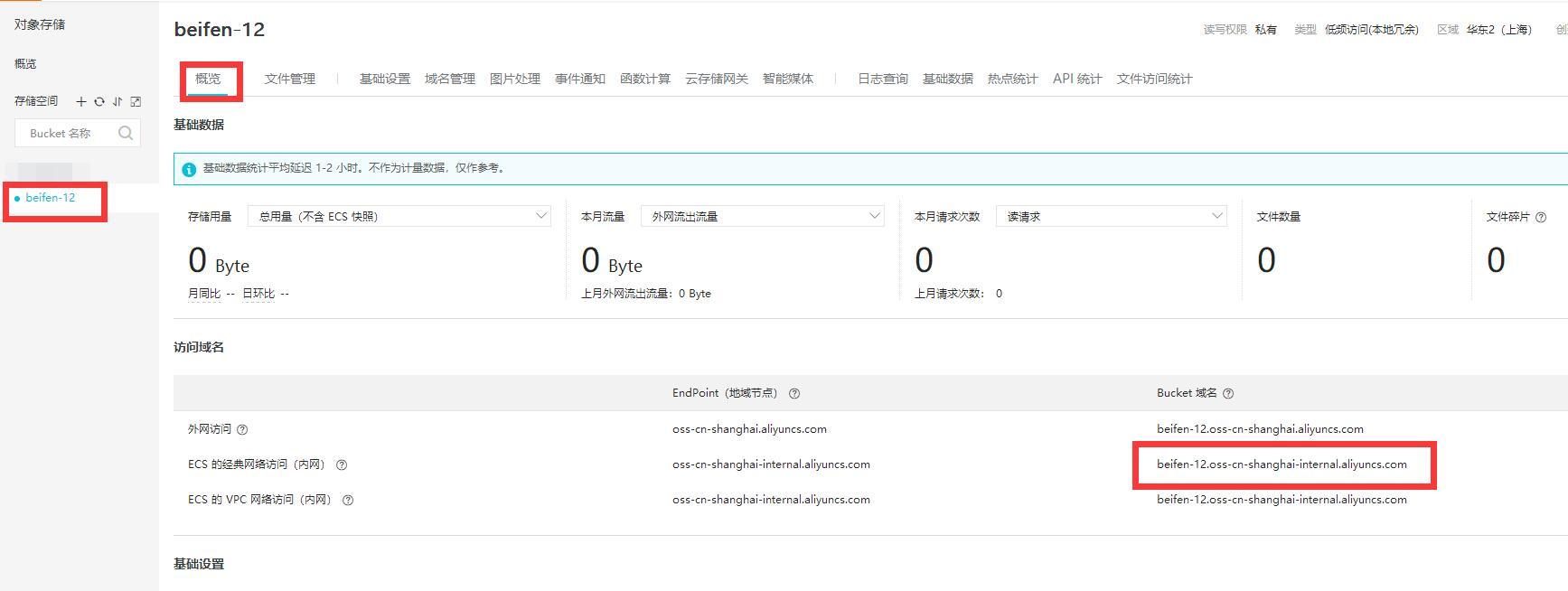 教程:在宝塔面板里使用阿里云 oss 自动备份网站数据(转)