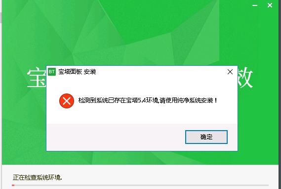 宝塔5.4版本升级到6.0版本过程