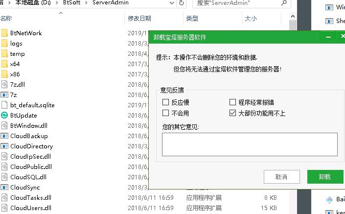 宝塔 5.4 版本升级到 6.0 版本过程