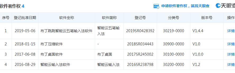 如何删除布丁桌面以及北京布丁跳跳相关软件