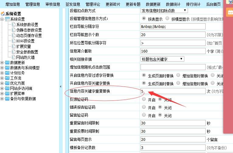 如何添加帝国 CMS 文章关键词内链