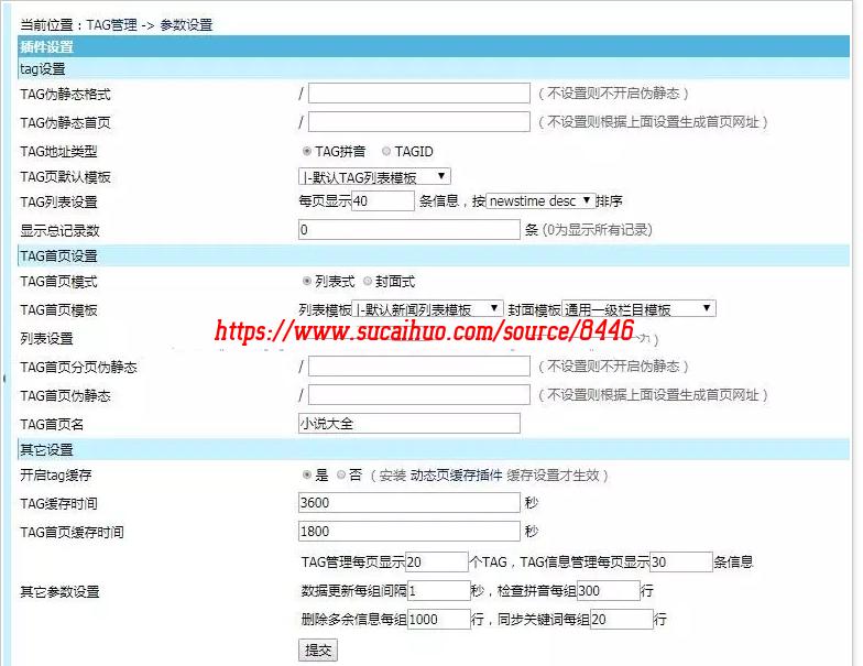 帝国CMS 7.2 7.5 TAG插件 TAG高级管理工具tags插件SEO利器