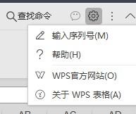 wps2019 专业版 V11.8.2.8593 下载激活教程
