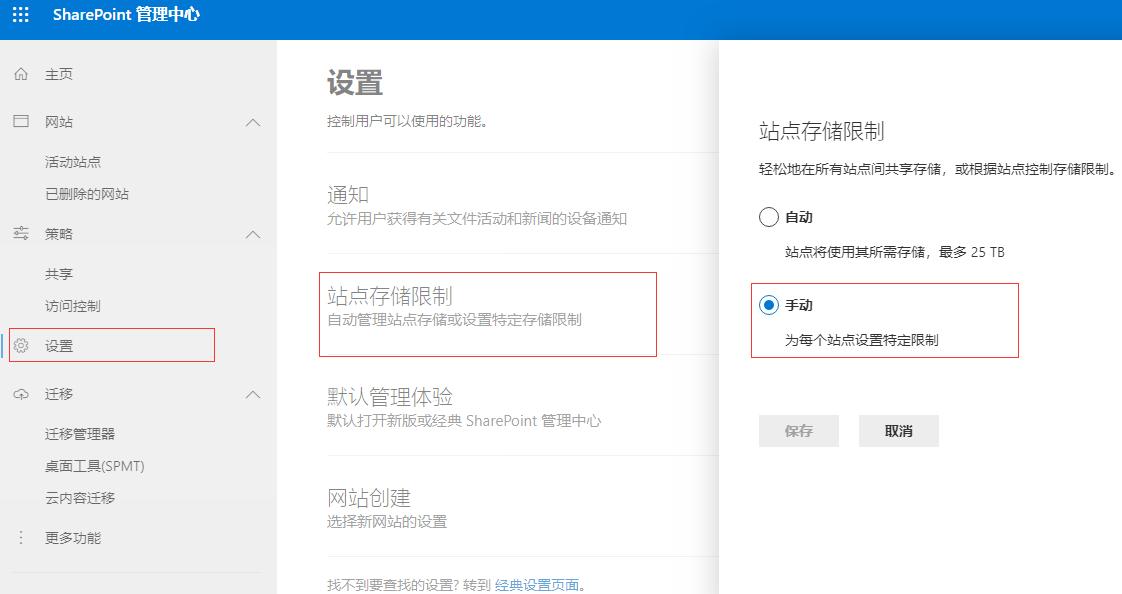 另类微软网盘新发现 SharePoint 文件上限 25T