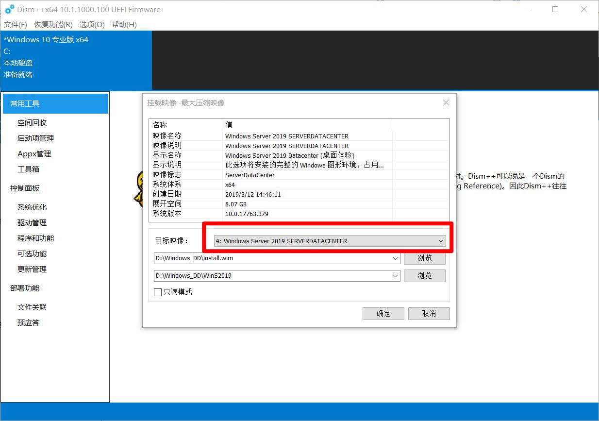 【教程】分享下制作无人值守的Windows dd包的过程 (转至HOSTLOC)