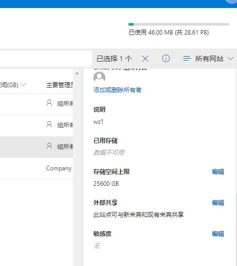 另类微软网盘新发现SharePoint文件上限25T