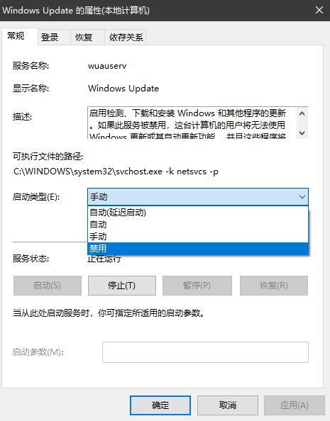 简单解决解决 Windows10 恼人的自动更新