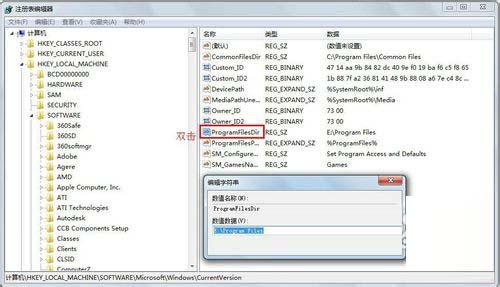 Windows 10/Windows 7 修改调整软件默认安装路径