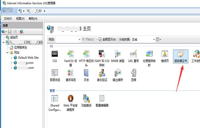 图文详解Windows Server2016服务器IIS10实现http自动跳转https
