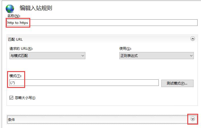 图文详解 Windows Server2016 服务器 IIS10 实现 http 自动跳转 https