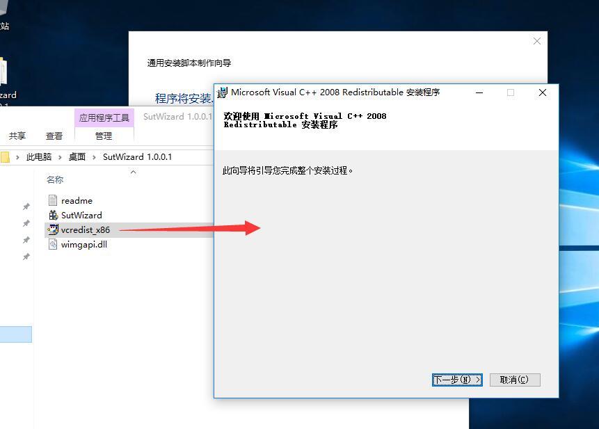 Windows 系统通用安装脚本用于将软件整合到离线系统