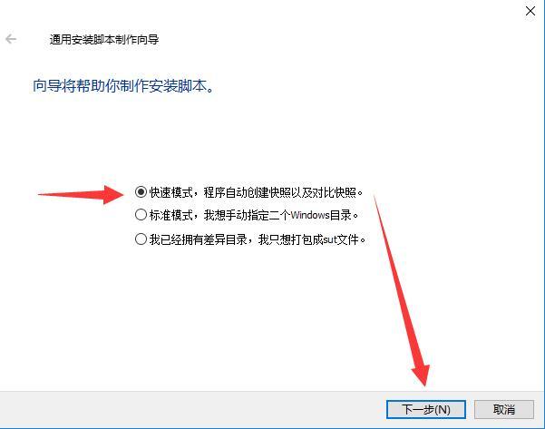 Windows系统通用安装脚本用于将软件整合到离线系统