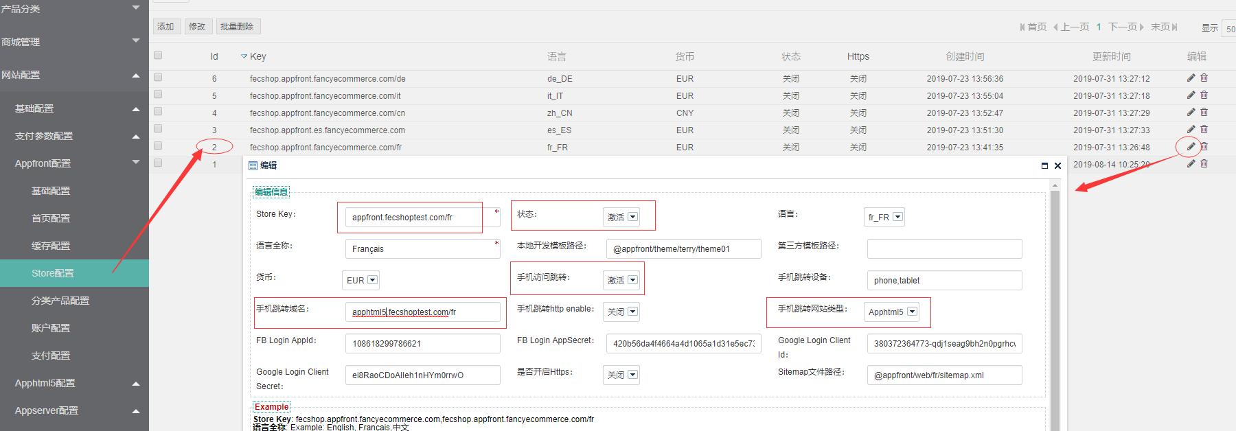 Fecmall 商城系统后-添加多语言 Store 教程(转载官方)