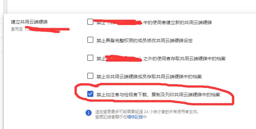 Google drive 分享无法下载的原因分析