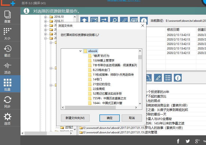 WinExt 专业版批量移动文件夹及文件的利器