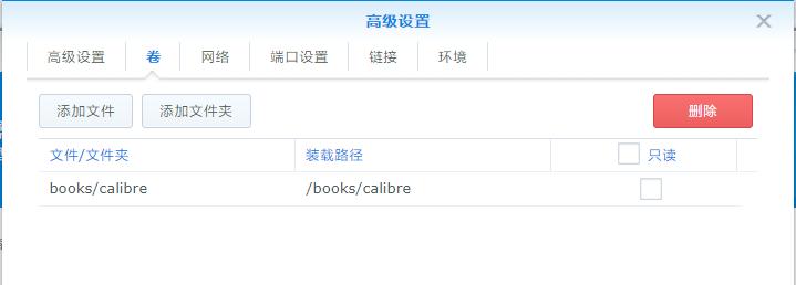群辉 NAS Calibre-web 简单安装教程