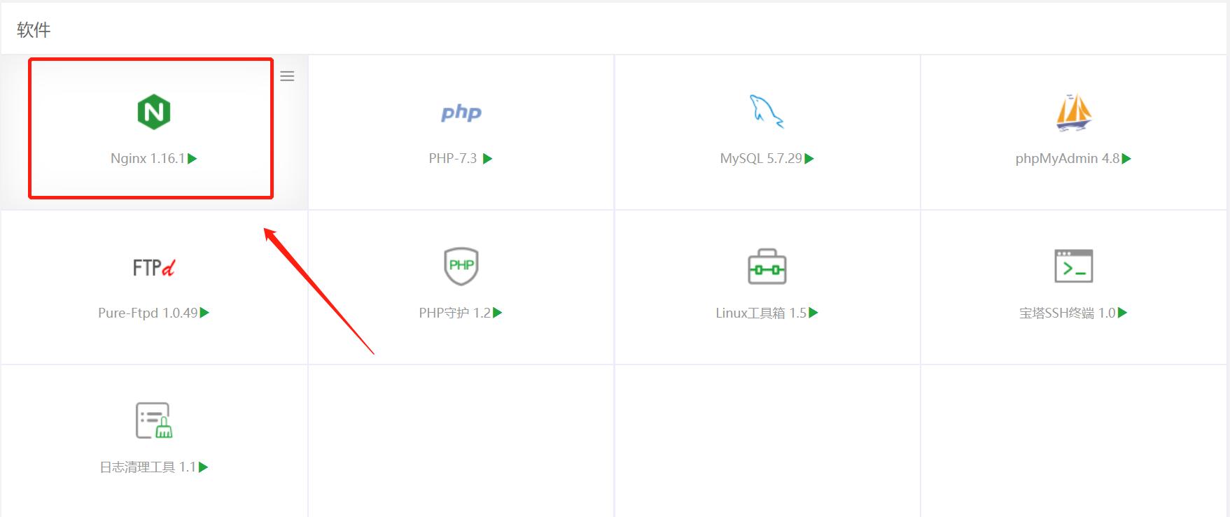 宝塔面板小技巧:套CloudFlare后,利用NGINX 获取用户真实IP