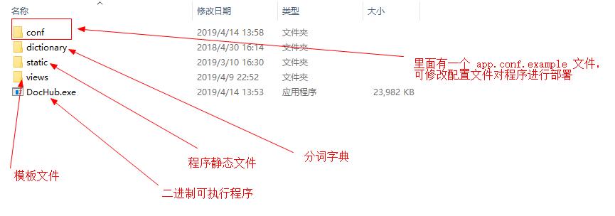 Windows 下安装部署 DocHub 文库系统