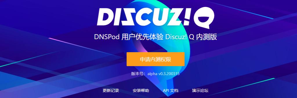 DNSPod 用户优先体验 Discuz! Q 内测版 (申请条件及方法,附配置说明)