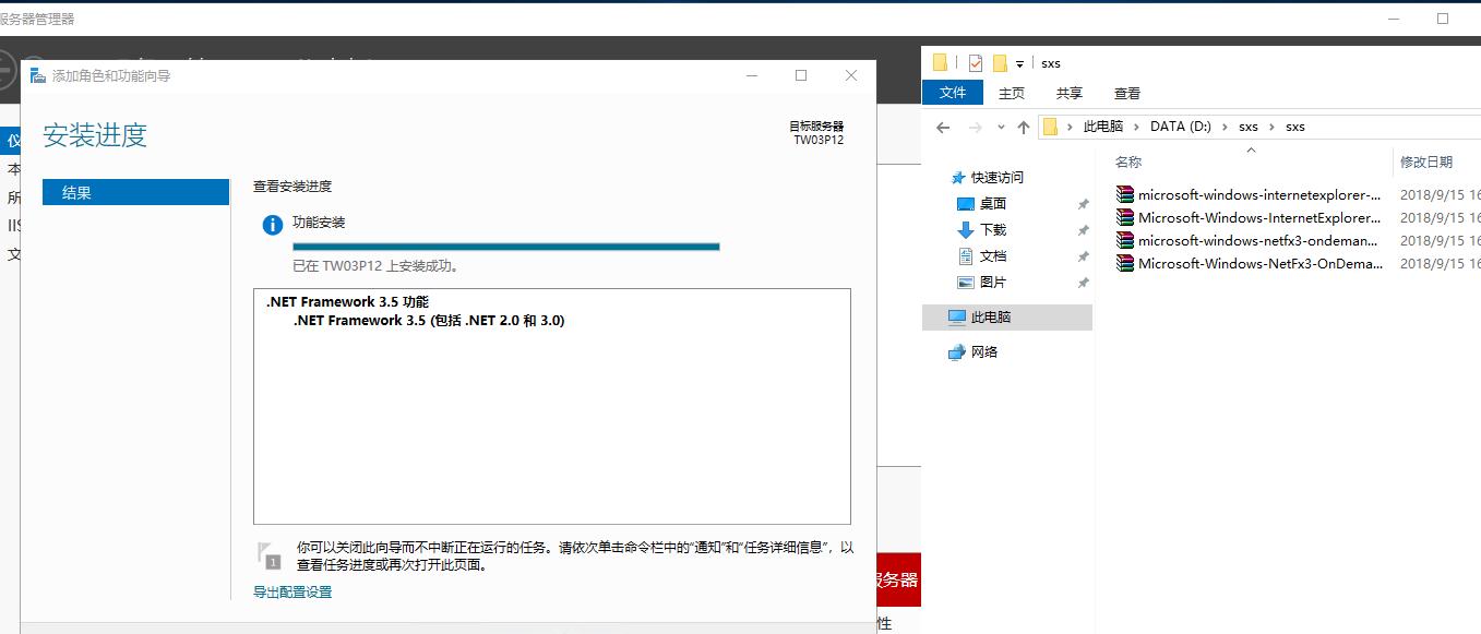 windows server 2019 简体中文版安装.NET Framework 3.5功能