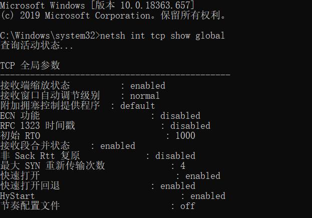 windows  7/windows 10 调解TCP全局参数办法。