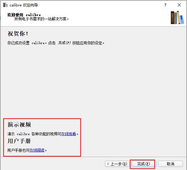 web版本电子图书馆:Calibre中文版安装步骤