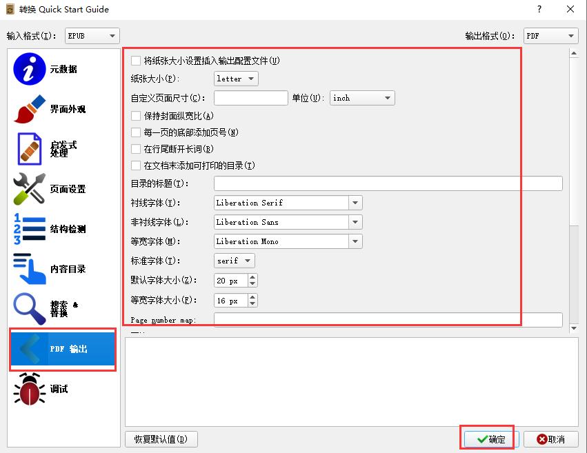 web版在线图书馆:Calibre中文版转换格式方法