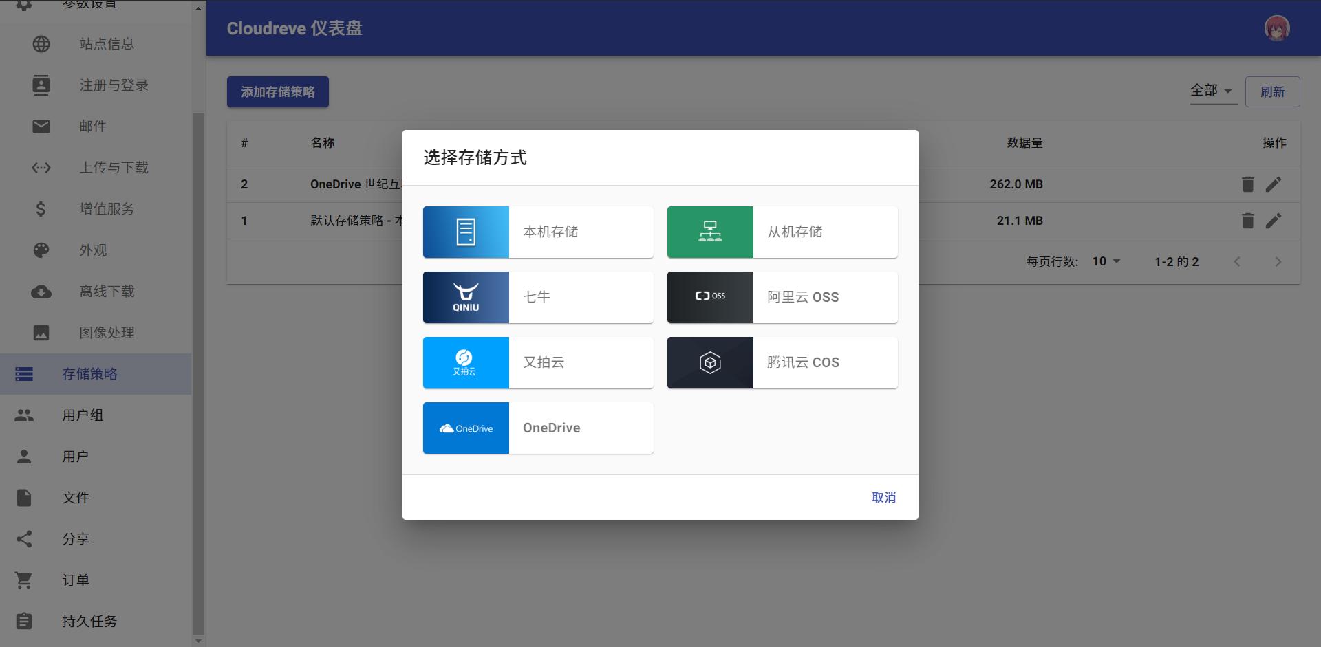 Cloudreve  V3  RC 版本发布(支持 OneDrive:国际版/世纪互联版)