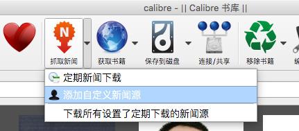 Calibre 以 RSS 方式来获取内容制作电子书