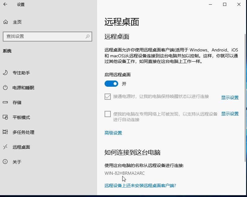 Windows server 2019 简体中文版简单设置远程桌面访问