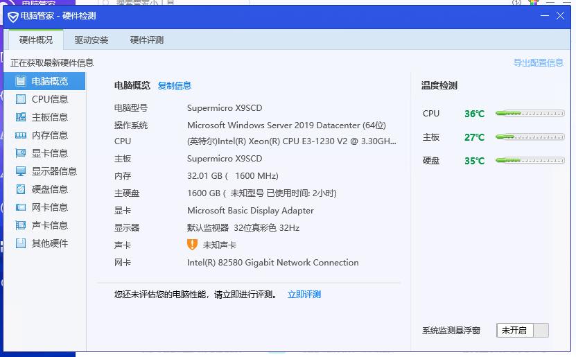 ioflood:E3-1230v2 100TB @ 1gbps 32GB ram 1×1.6TB SSD + 1x10T hdd / 29 IPs