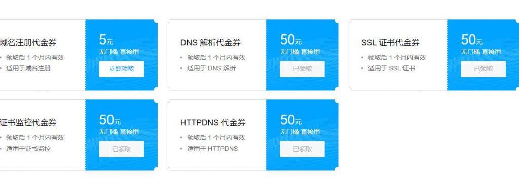 DNSPOD  优惠卷组合支付 25+50 优惠卷。个人版 3 年