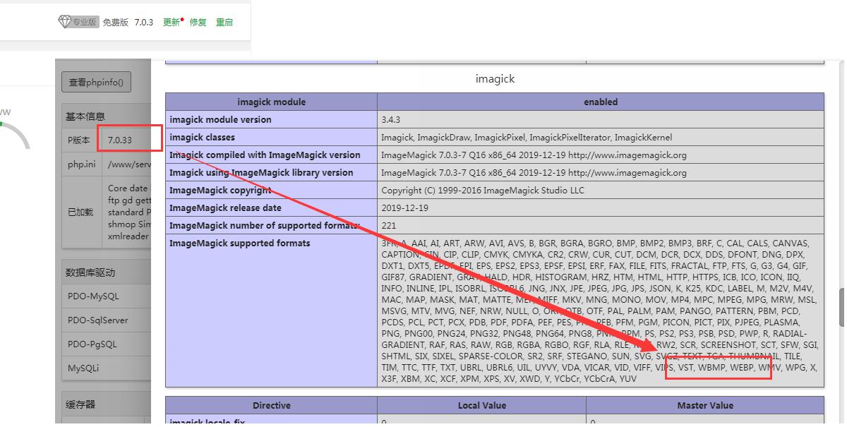 宝塔安装支持 webp 图片格式的环境
