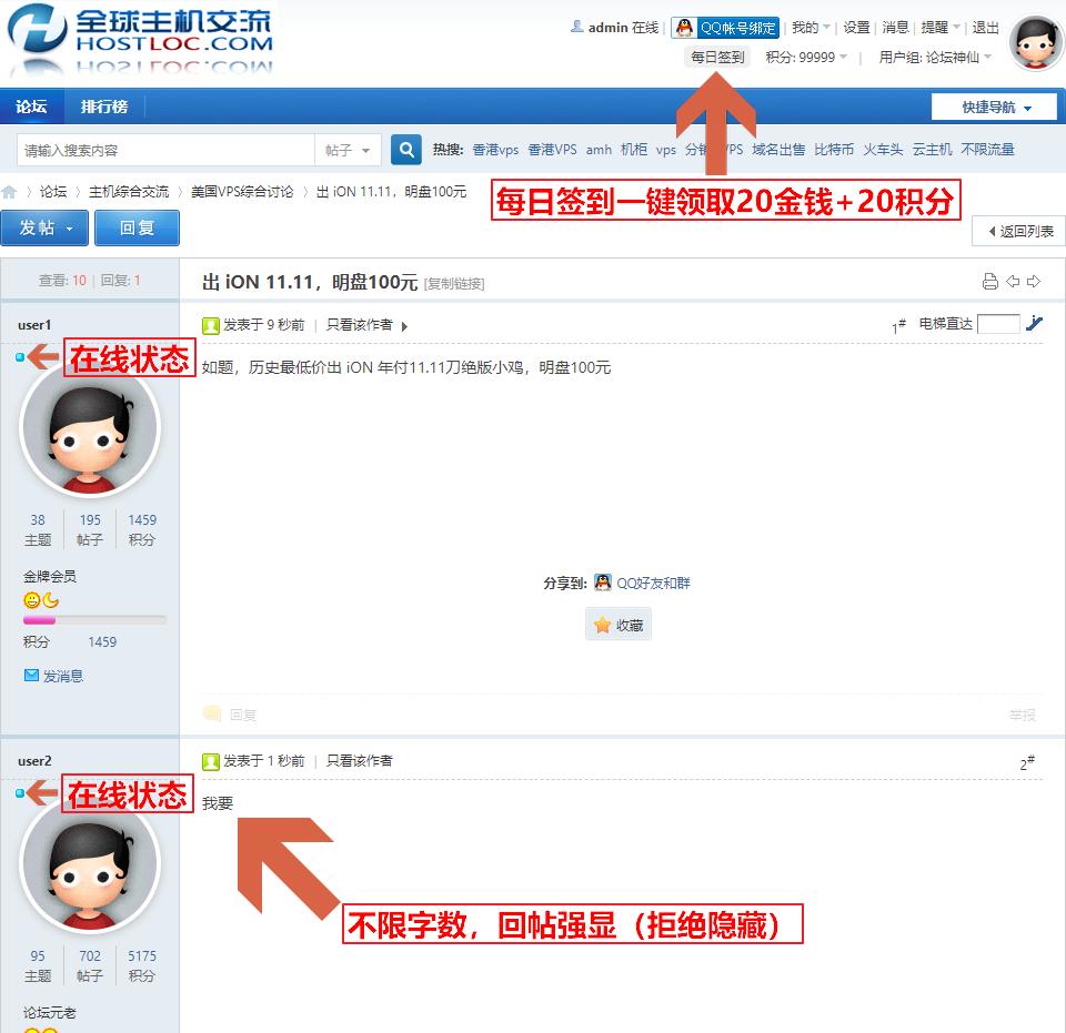 论坛大师・Discuz! 界面美化、移除广告、功能增强、回帖强显……(转)