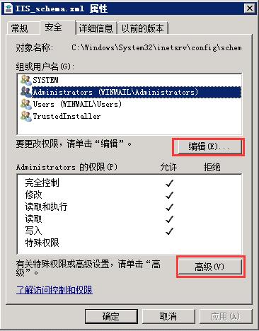 windows server  2003/2008/2012/2016/2019 设置 IIS6/7/8/10/上传大小限制