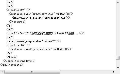 怎样修改PE引导时加载的wim文件的那个进度条上的'windows 正在加载文件'的文字(转)