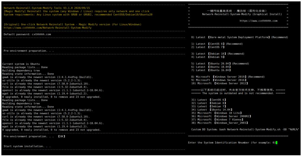 一键网络重装系统 – 魔改版(适用于Linux / Windows)(转)