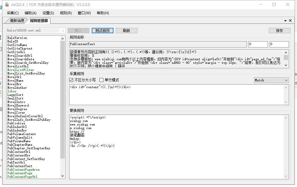 笔趣阁(b5200.net)关关采集免费规则教程