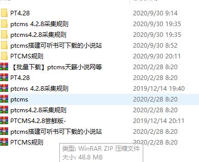 PTCMS4.2.8程序搭建教程(避坑版)