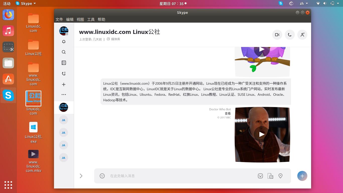 通过Snap在Ubuntu 17.10中安装Skype