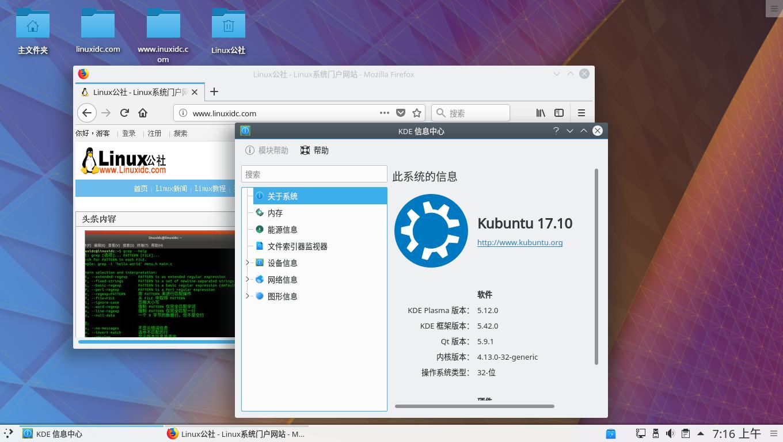 Ubuntu/Kubuntu升级或安装最新的KDE Plasma 5.12.0