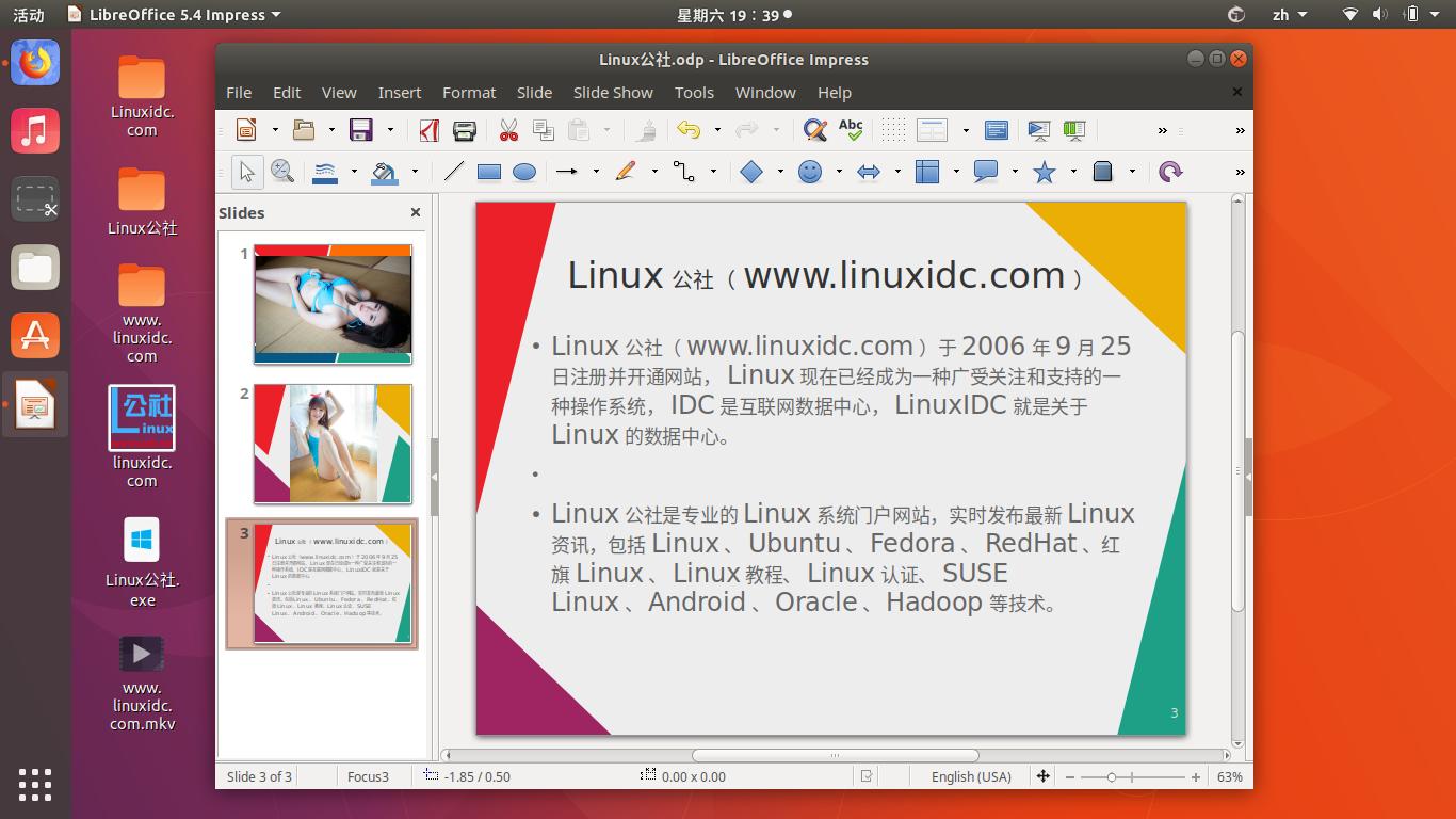 在Ubuntu 16.04,17.10,18.04中通过PPA安装LibreOffice 6.0