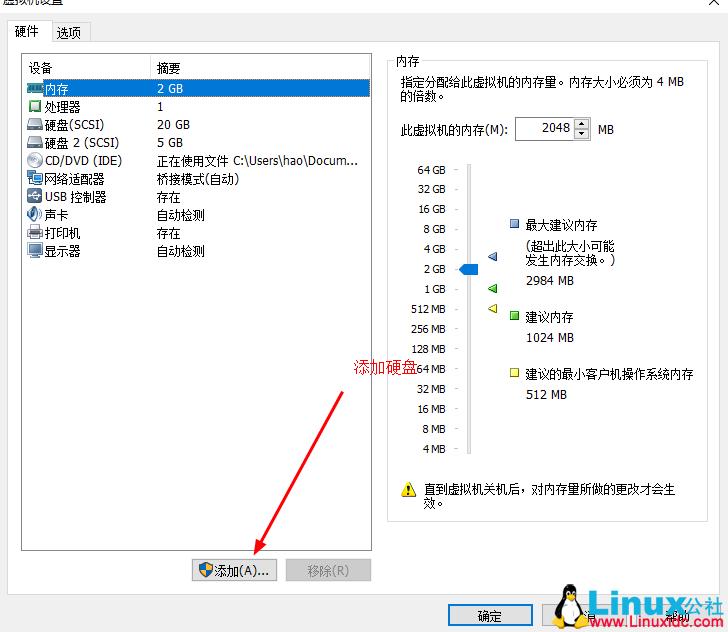 虚拟机CentOS系统硬盘扩容