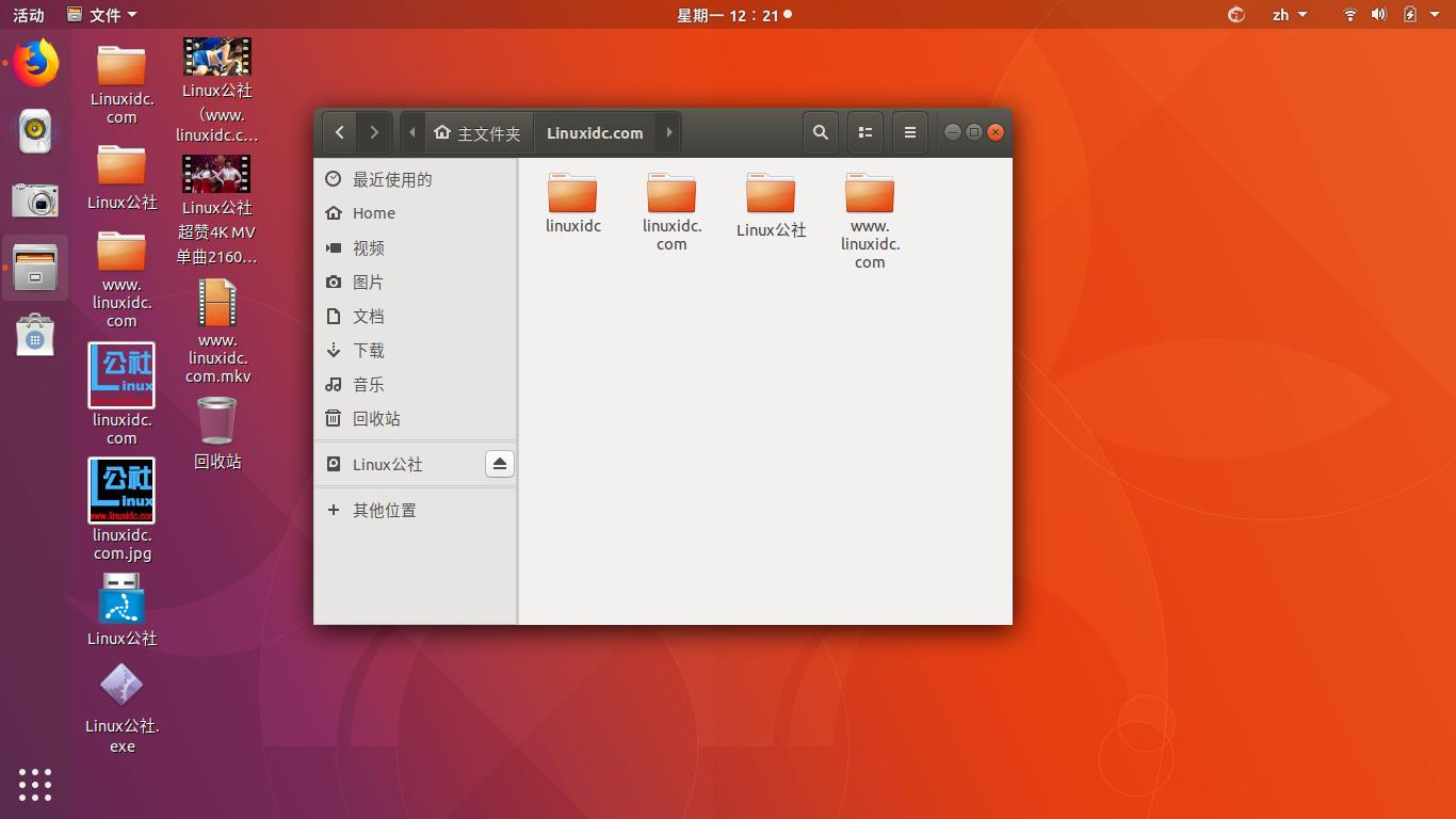 如何加快你的Ubuntu桌面性能