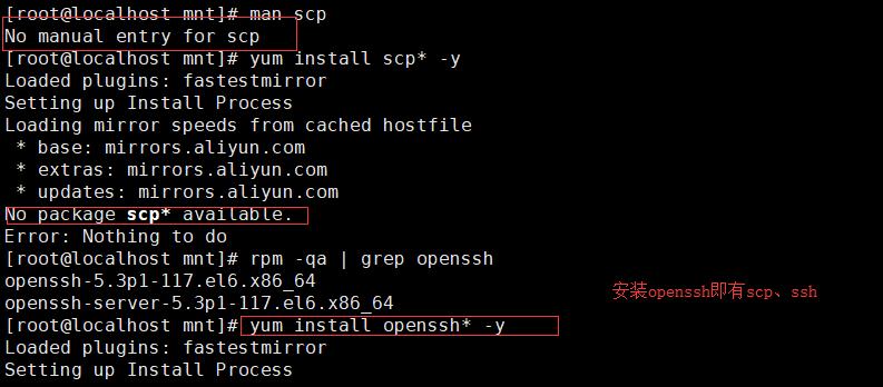 Linux的SSH(Secure Shell Protocol)服务