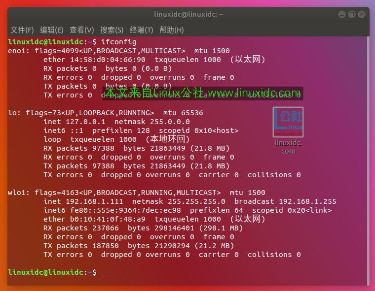 如何在Linux命令行中更改IP地址