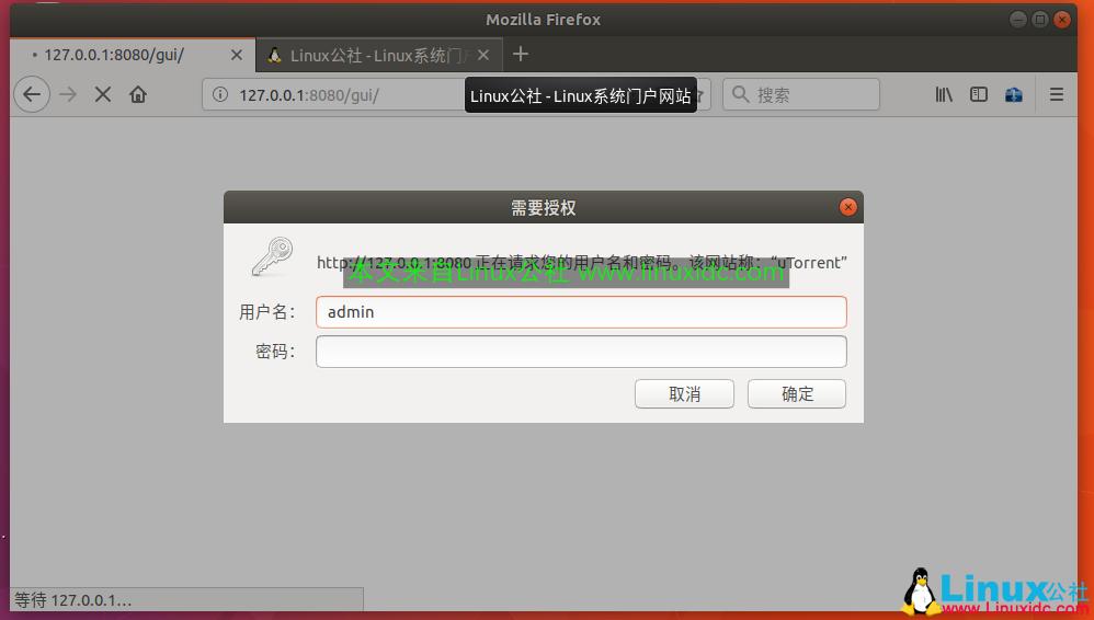 Ubuntu 17.10 安装BT客户端 uTorrent