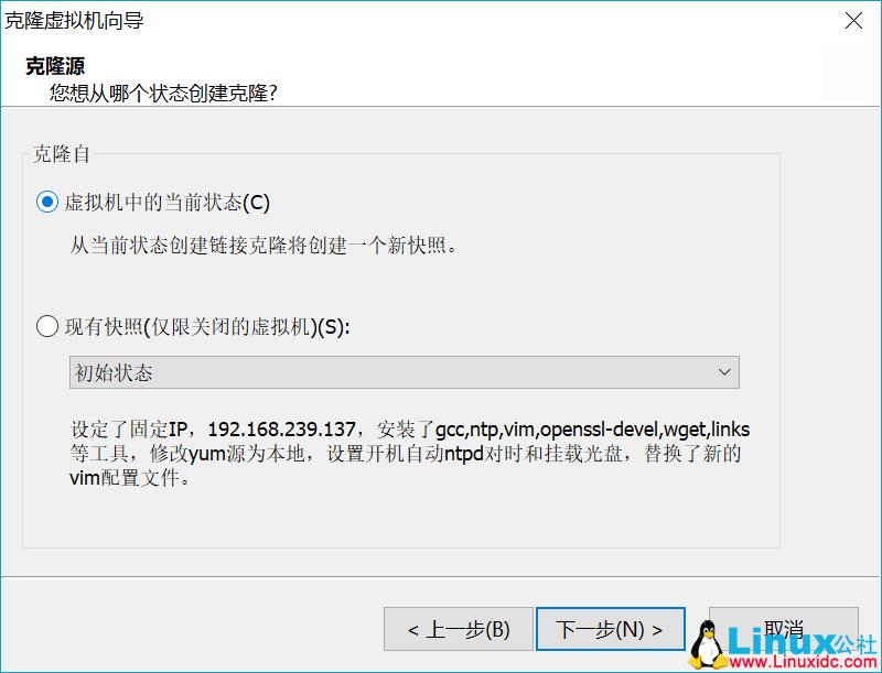 VMware虚拟机克隆CentOS及网络设置